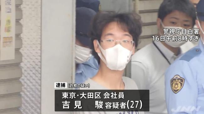 特殊詐欺 受け子 男性 職質 震え 逮捕 チー牛に関連した画像-01