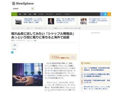 睡眠法 シャッフル睡眠法 単語 イメージに関連した画像-02