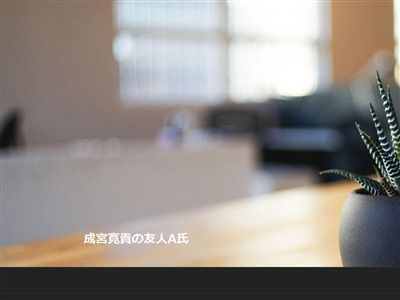 成宮寛貴 友人A ブログに関連した画像-02