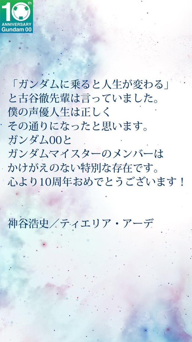 ガンダム 機動戦士ガンダム00 ダブルオー 放送開始 10周年 新企画 コメント 水島精二に関連した画像-05