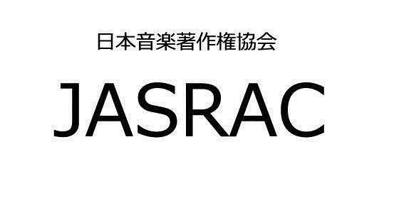 JASRAC ジャスラック BGM 使用料に関連した画像-01