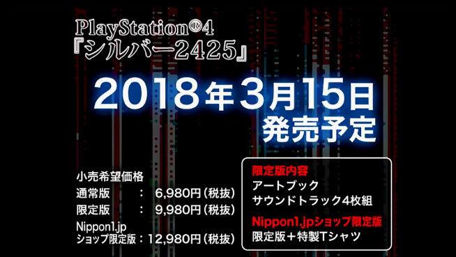 日本一ソフトウェア グラスホッパー シルバー事件に関連した画像-05