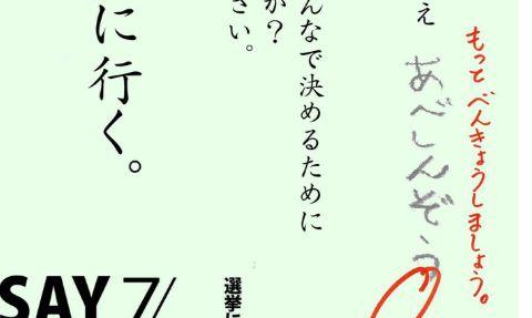 安倍総理 風刺ポスターに関連した画像-01