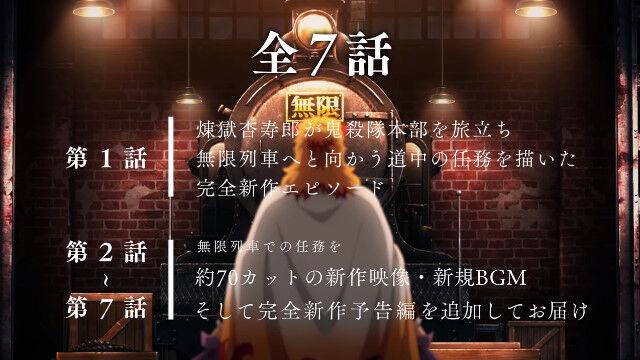 鬼滅の刃 無限列車編 遊郭編に関連した画像-06