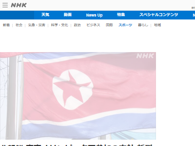 北朝鮮 東京オリンピック 東京五輪 新型コロナウイルス 不参加に関連した画像-02