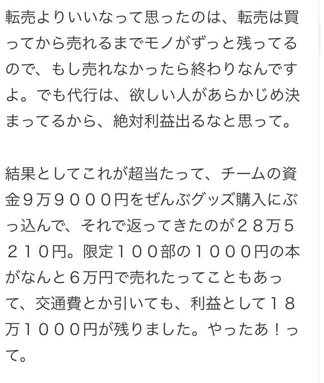 高校生 転売 コミケ 同人誌 DMM会長 記事 炎上 コミケ代行 ショーバイせよに関連した画像-09