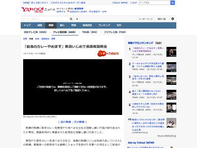 神戸 教員 暴行 給食 カレーに関連した画像-02