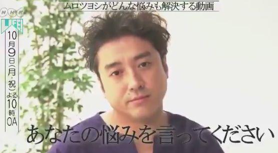 ムロツヨシ 相談 悩み 解決 人生相談 に関連した画像-01