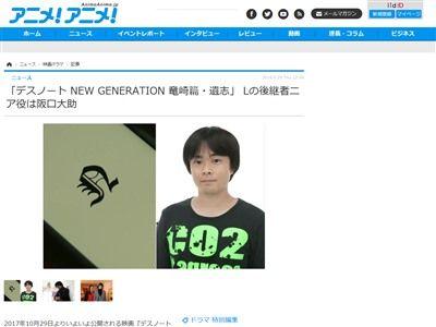 実写ドラマ デスノート NEW GENERATION 阪口大助 L 後継者 ニアに関連した画像-02