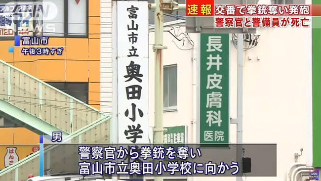 富山 交番 警察 拳銃 発泡 警備員 小学校 ドライブレコーダーに関連した画像-01