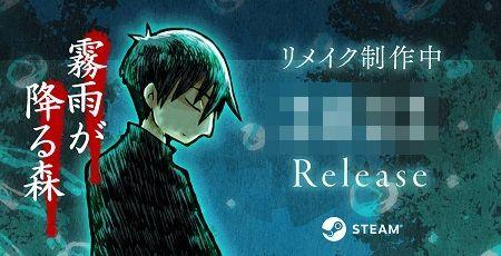 名作フリーゲーム『霧雨が降る森』のリメイク版が決定!リメイク内容や発売時期は・・・