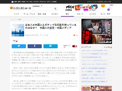 中国メディア日本人中国ネガティブに関連した画像-02