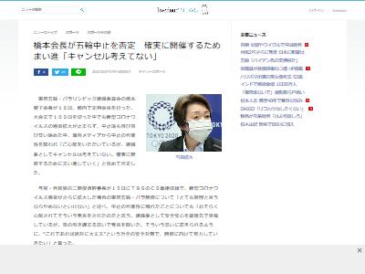 東京五輪組織委員会キャンセル否定に関連した画像-02