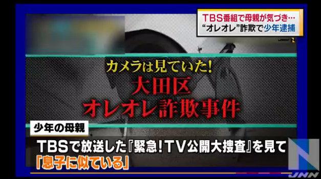 オレオレ詐欺 TBS 母親 通報に関連した画像-09