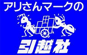 アリさんマーク 引越社 ブラック シュレッダー係に関連した画像-01