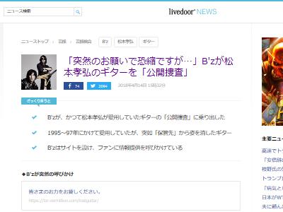 B′z 松本 ギター 盗難 ミュージックマン ミエナイチカラに関連した画像-02