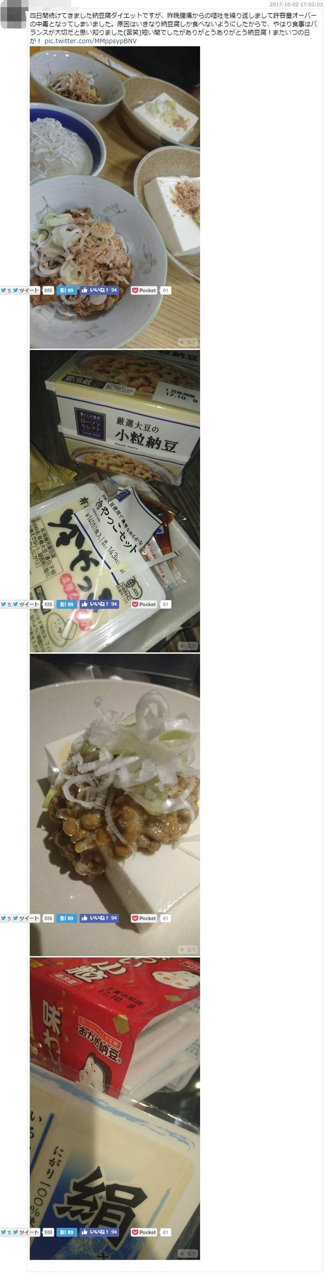 納豆 豆腐 病院 納豆菌 ダイエットに関連した画像-03