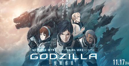 GODZILLA 怪獣惑星 アニメ映画 虚淵玄 興行収入に関連した画像-01