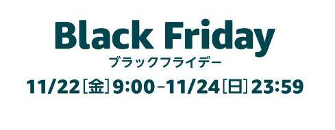 Amazon ブラックフライデーセール 大幅 値引き 商品に関連した画像-01