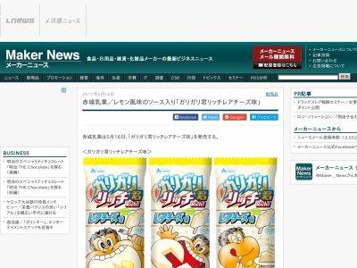 赤城乳業 ガリガリ君 レモン風味 レアチーズに関連した画像-02