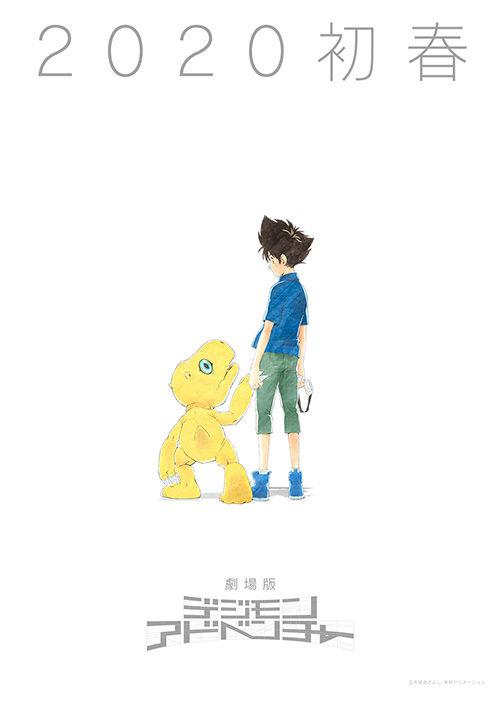 デジモンアドベンチャー 特報 ビジュアル 劇場版 映画に関連した画像-02