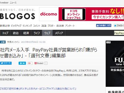 PayPay 社員 嫌がらせ 口コミ 悪口に関連した画像-02