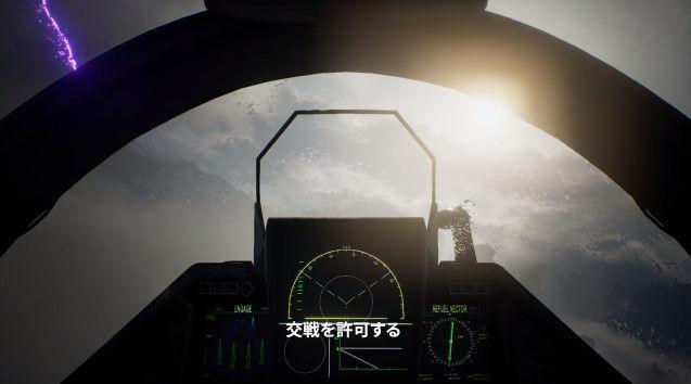 エースコンバット7 E3 PV 戦闘画面に関連した画像-11
