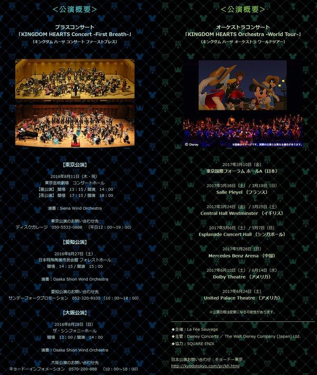 キングダムハーツ 公式 ワールドツアー コンサート 吹奏楽に関連した画像-03