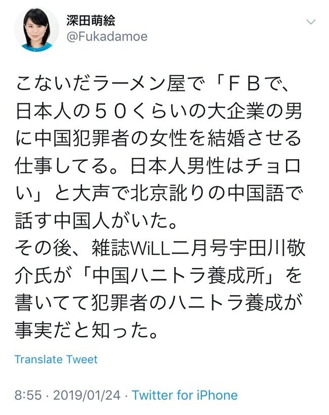 深田萌絵 中国人 嘘松 ネトウヨ 陰謀に関連した画像-05