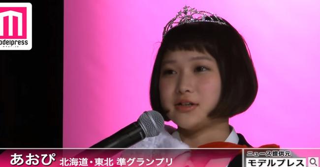 ミスコン 日本一かわいい女子高生に関連した画像-04