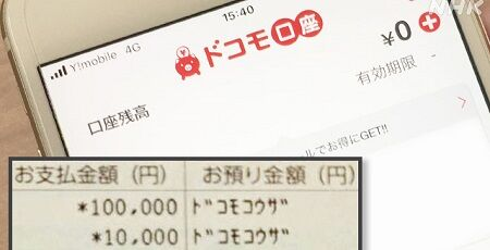 ドコモ口座 銀行 流出 不正アクセス 暗証番号に関連した画像-01