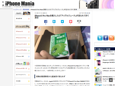 中国iPhoneジュースすり替えに関連した画像-02