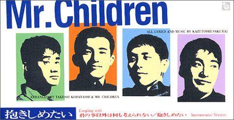 ミスチル Mr.Children ミスターチルドレン 抱きしめたい 演歌歌手 パクリ 炎上 平浩二に関連した画像-01