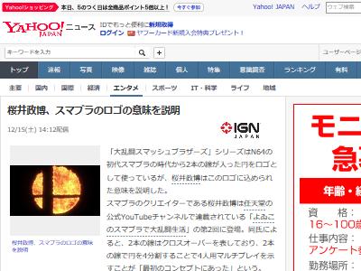 桜井政博 スマブラ ロゴ 意味に関連した画像-02