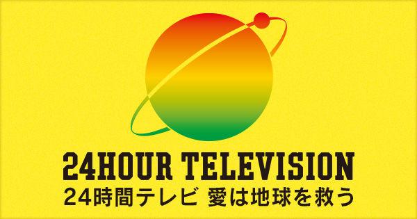 24時間テレビ 日本テレビ 視聴率 募金額に関連した画像-01