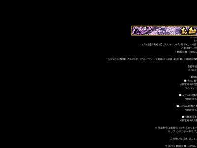 課金 ソシャゲー 戦国炎舞 KIZNAに関連した画像-01