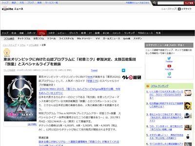 初音ミク 東京五輪 オリンピック 鼓童に関連した画像-03