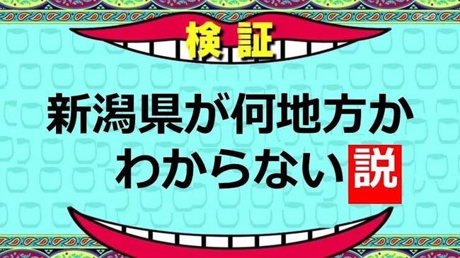 新潟県 地方 公式見解に関連した画像-01