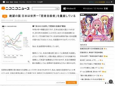 自殺 日本 絶望 選挙 政治に関連した画像-02