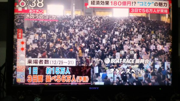 コミケ C89 コミックマーケット あさチャン 特集に関連した画像-01