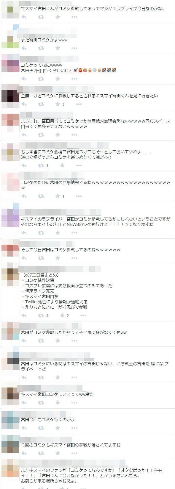 コミックマーケット コミケ 宮田俊哉に関連した画像-02