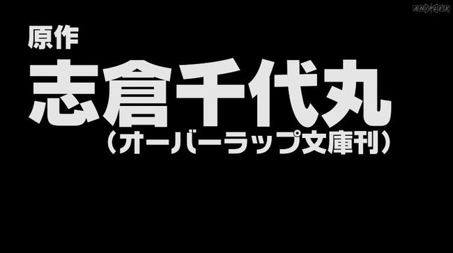 オカルティック・ナイン 志倉千代丸 TVアニメに関連した画像-36