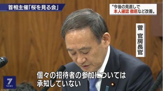 桜を見る会 反社会勢力 菅官房長官 安倍政権に関連した画像-01