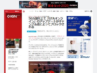 GTAオンラインカジノ禁止に関連した画像-02