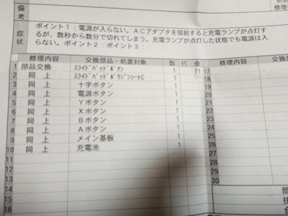 3DS 故障 電源 修理 任天堂 神対応に関連した画像-02
