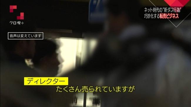 転売ヤー チケットキャンプ 転売屋 クロ現 クローズアップ現代+ NHKに関連した画像-17