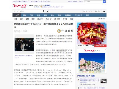K-POPファン飛行機迷惑行為に関連した画像-02