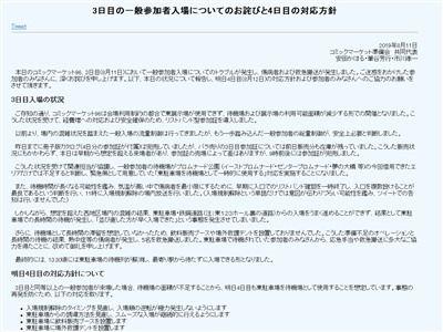 コミケ C96 放置 対応 炎上に関連した画像-02