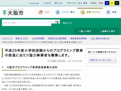 大阪 プログラミング 教育 無償 協力者に関連した画像-02