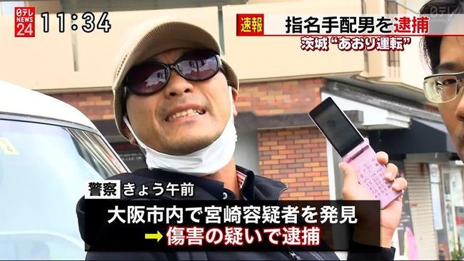 【常磐道あおり運転】宮崎容疑者が逮捕される瞬間の映像公開、最後まで往生際が悪すぎる…